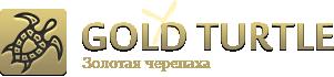 Магазин оригинальных подарков на веб-сайте goldturtle.ru