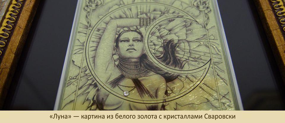 картина женщина луна белое золото кристаллы сваровски
