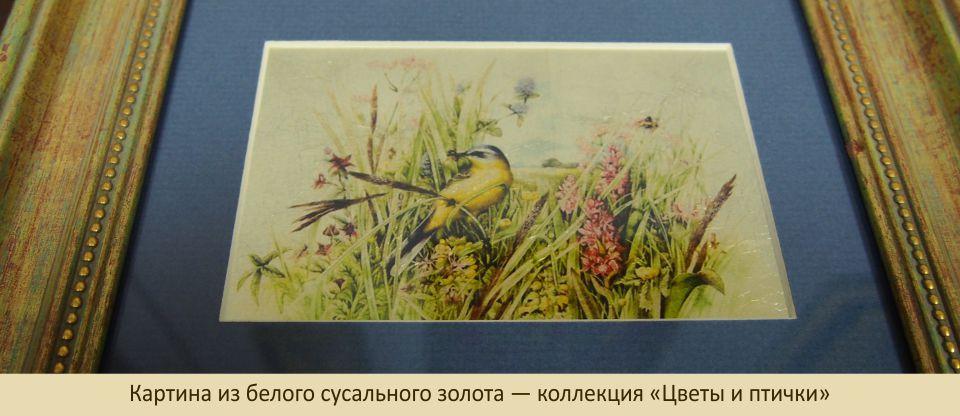 золотые картины цветы птички