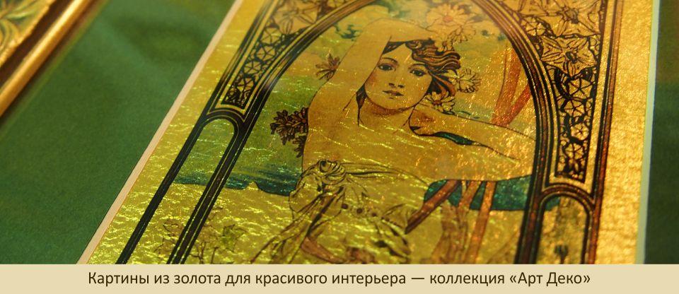 картины из сусального золота для интерьера